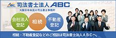 司法書士法人ABC
