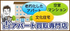 老朽化したアパート・文化住宅・空室マンションを高く売るなら古アパート買取専門店