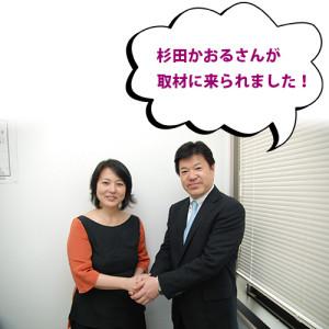 杉田かおる様