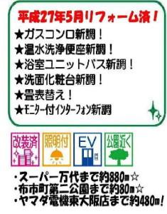 東大阪プラズ1